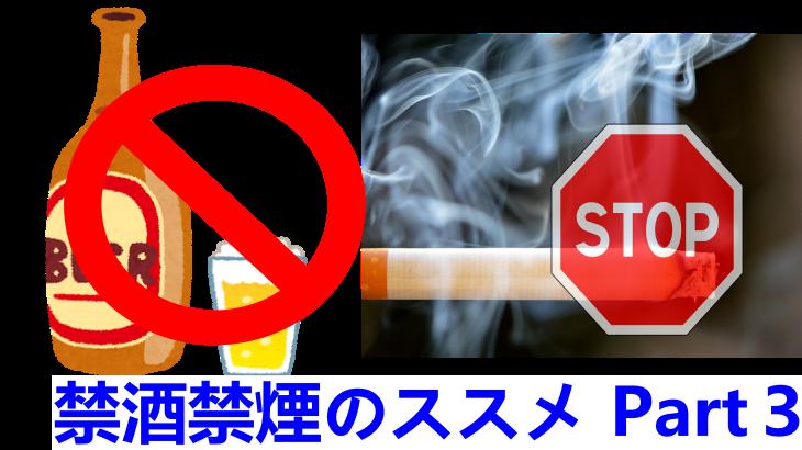 [実録!体験記Part3]禁酒禁煙を同時にするとどうなるの?<禁酒禁煙のススメ>