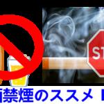 [実録!体験記Part4]禁酒禁煙を同時にするとどうなるの?<禁酒禁煙のススメ>