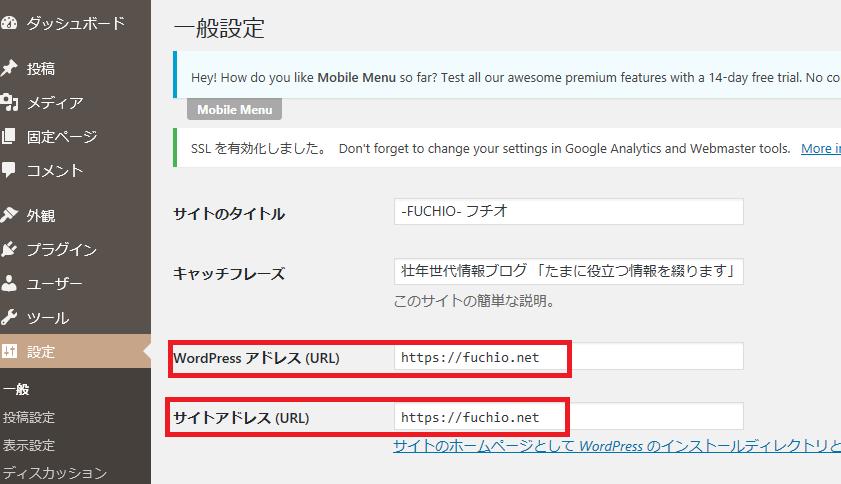 一般設定URL入力