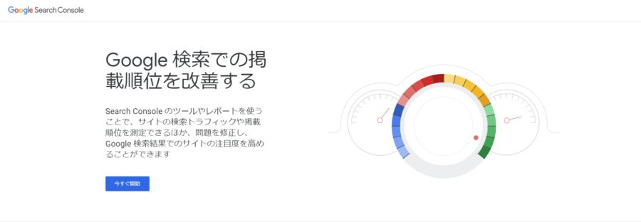 google search console開始