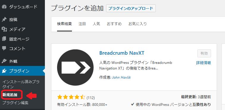 Breadcrumb NavXTプラグインインストール