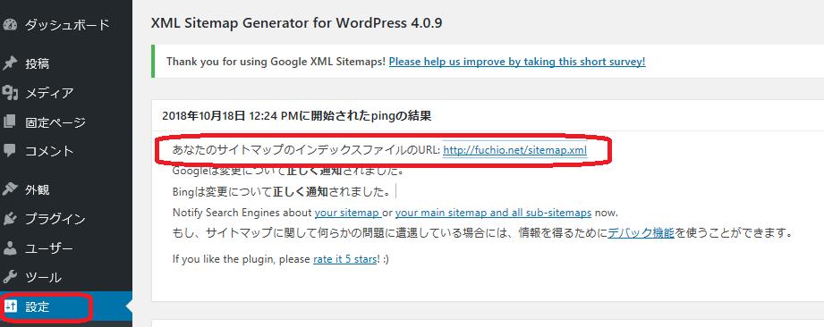 google XML Sitemap設定