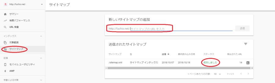 サイトマップURL登録