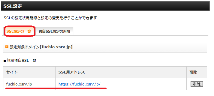 SSL設定確認