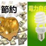 【電力会社の最善の選び方】電気料金比較サイトを比較して分かった事